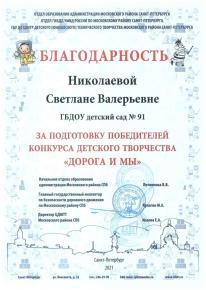 img-2102201209061 Страница 2 copy copy
