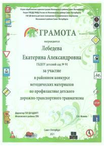 img-210319132322gl Страница 4